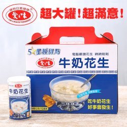 AG09 Sweet Peanut Soup Soup 340g