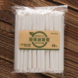 BT1530 Single Paper Straw 1.2 X 20cm X 50 pcs