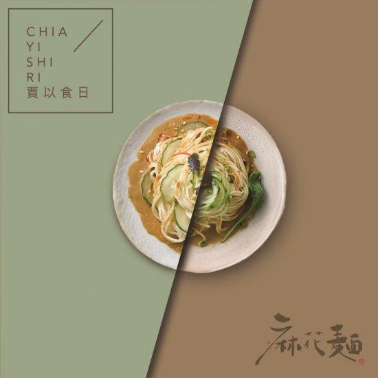 CH01 Sesame Fagara Noodle