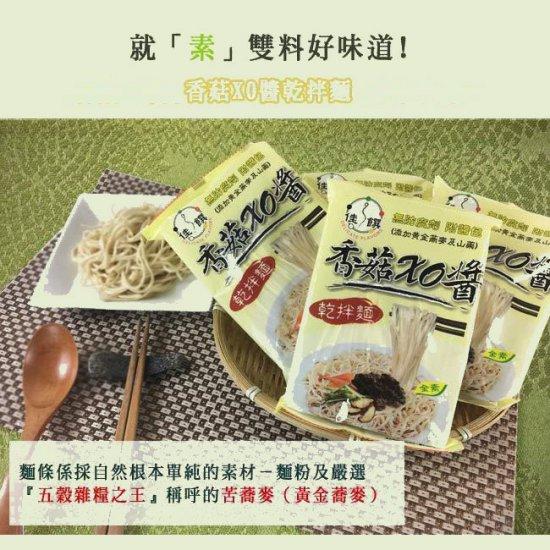 DF04 Vegetarian XO Sauce Noodle