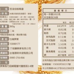 DU03 豆油伯 椒麻醬260g