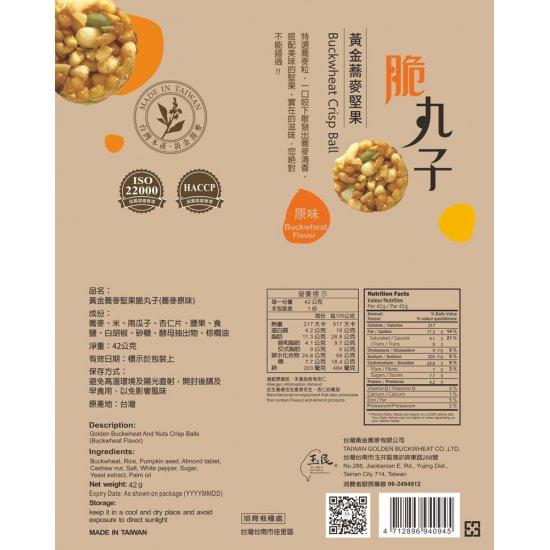 GB01 Buckwheat Crisp Ball