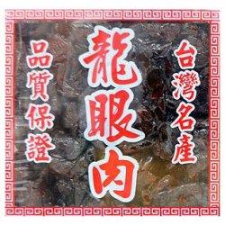 HH03 Dried Longan 300g