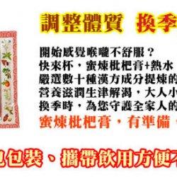 JD02 Nin Jiom Loquat 15g x 12 Sachets