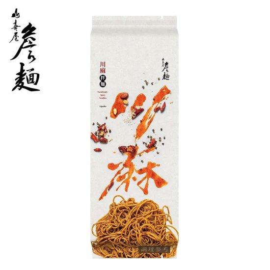JN02 Sesame Spicy Noodle