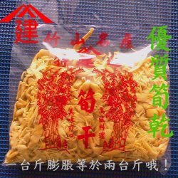 JY04 Dried Bamboo shoots 600g