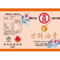 KL02 Lucious Soy Paste 590g