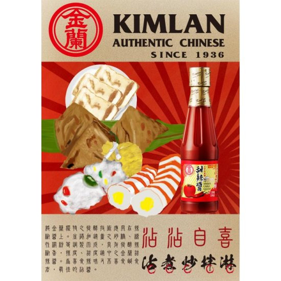 KL03 Sweet Chili Sauce 340g