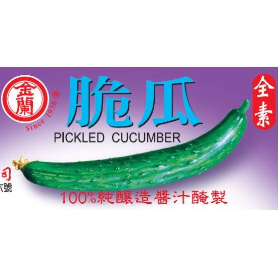 KL04 Pickled Cucumber 396g