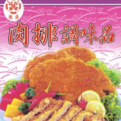 LD02 Pork Steak Powder 210g