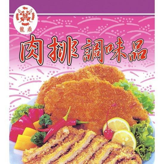 LD02 Pork Steak Powder 210g