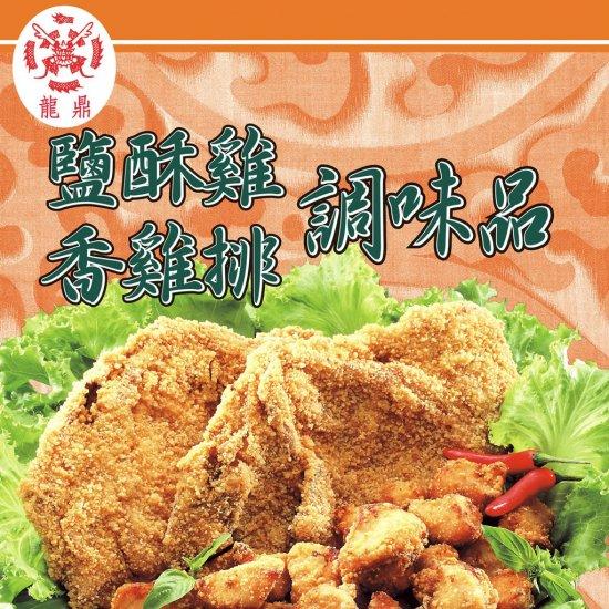 LD03 Chicken Steak Powder 175g
