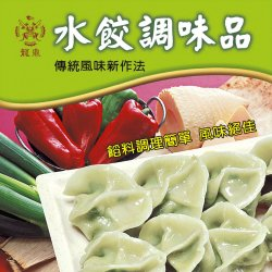 LD06 Dumpling Powder 70g