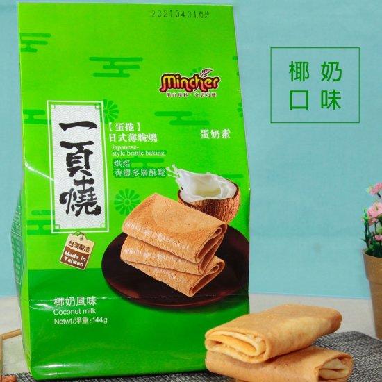 MC06 Coconut Milk Flavor Cookie 144g