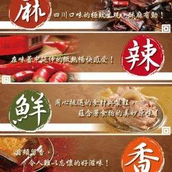 NC01 Ning-Chi Spicy Pot Sauce 450g