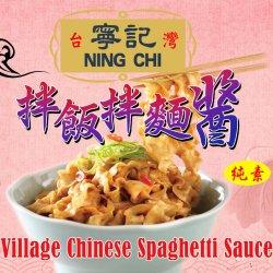 NC08 Ning-Chi Spaghetti Sauce  280g