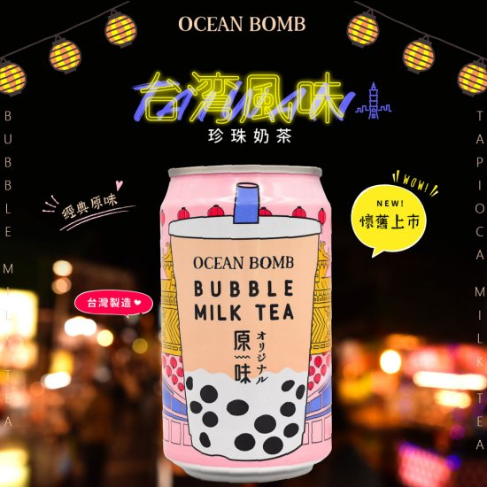 OB01 Original Boba Tea Drink 330ml