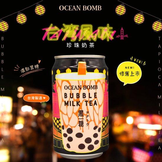 OB02 Brown Sugar Boba Tea Drink 330ml