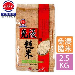 SH11 San-Hao Brown Rice 2.5kg