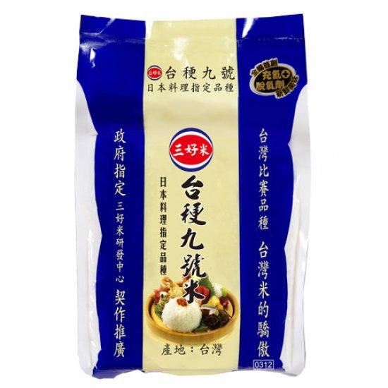 SH02 San-Hao Rice TaiKen 9 (2kg)