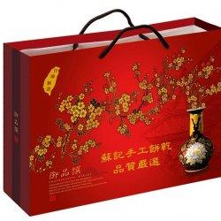 SC01 Sun cake gift box 900g