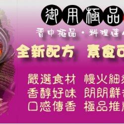 SK02 Mangolia spicy soup powder 75g