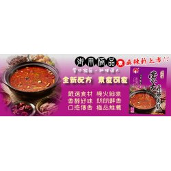 SK02 Mangolia spicy soup powder 75g