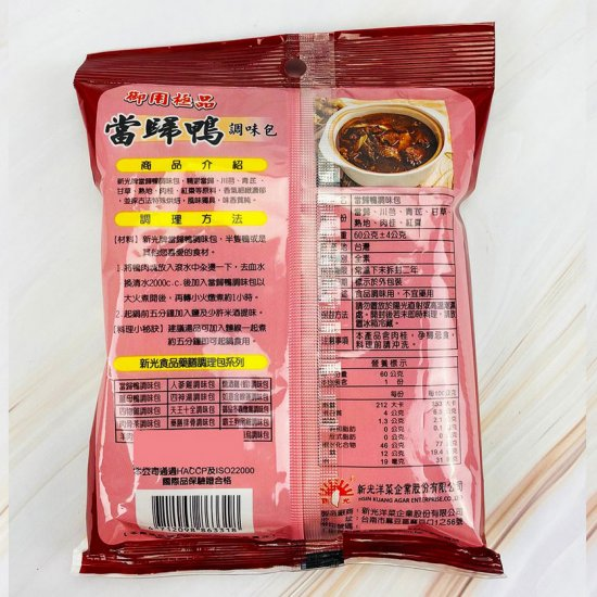 SK15 Angelica Duck Soup Mix 60g
