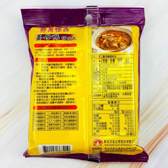 SK18 Ginger Duck Soup Mix 60g