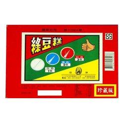 SS01 協勝 綠豆糕 抽抽樂 40當