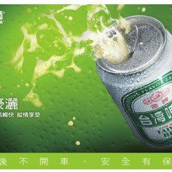 TL04 Taiwan Beer Gold Medal 330ml