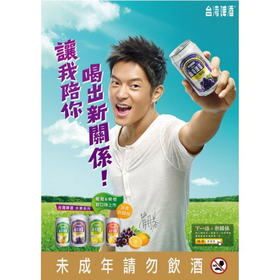 TL08 Taiwan Beer Grape 330ml
