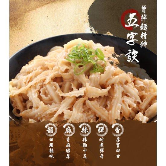 TN01 Tseng Noodle Onion and Chili