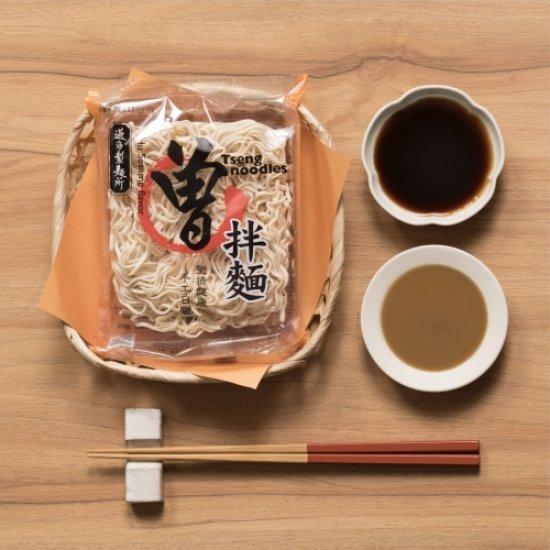 TN04 Tseng Noodle Hu Sesame