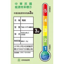 TT04 Tatung Rice Cooker TAC-11T-NMV2