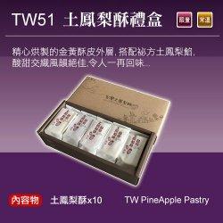 TW51 Pineapple Pastry