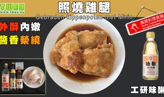 ◤達人食譜◢ 照燒雞腿 Gebraden kippenpoten met Mirin