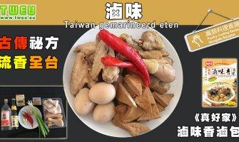 ◤達人食譜◢ 台灣滷味 Taiwan Gemarineerd eten