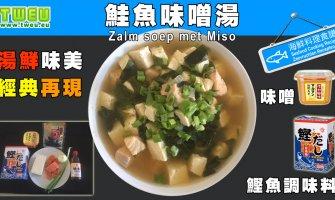 ◤達人食譜◢ 鮭魚味噌湯 Zalm soep met Miso