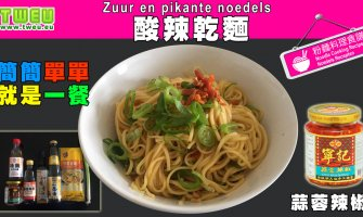 ◤達人食譜◢ 酸辣乾麵 Zuur en pikante noedels