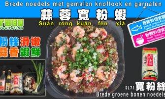◤達人食譜◢ 蒜蓉寬粉蝦  Brede noedels met gemalen knoflook en garnalen