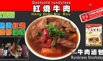 ◤達人食譜◢ 紅燒牛肉 Gestoofd rundvlees