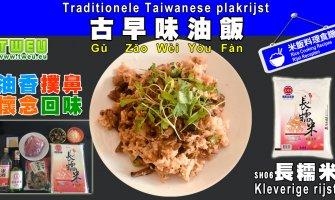 ◤達人食譜◢ 古早味油飯 Traditionele Taiwanese plakrijst