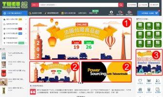 ◤TWEU◢ Banner AD price list 2021