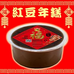 UV02 Rice Cake Red Bean 980g