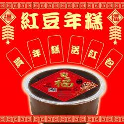 UV02 Rice Cake Red Bean 980g