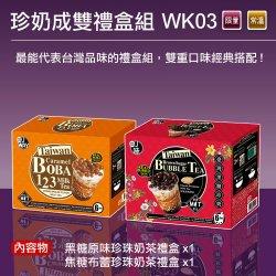 WK03 Dual Boba Milk Tea Gift Set