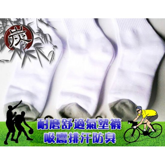 YL1620-2W Bamboo charcoal cushion socks (white)