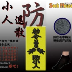 YL2805-2B Anti-villain hovercraft towel socks (black)